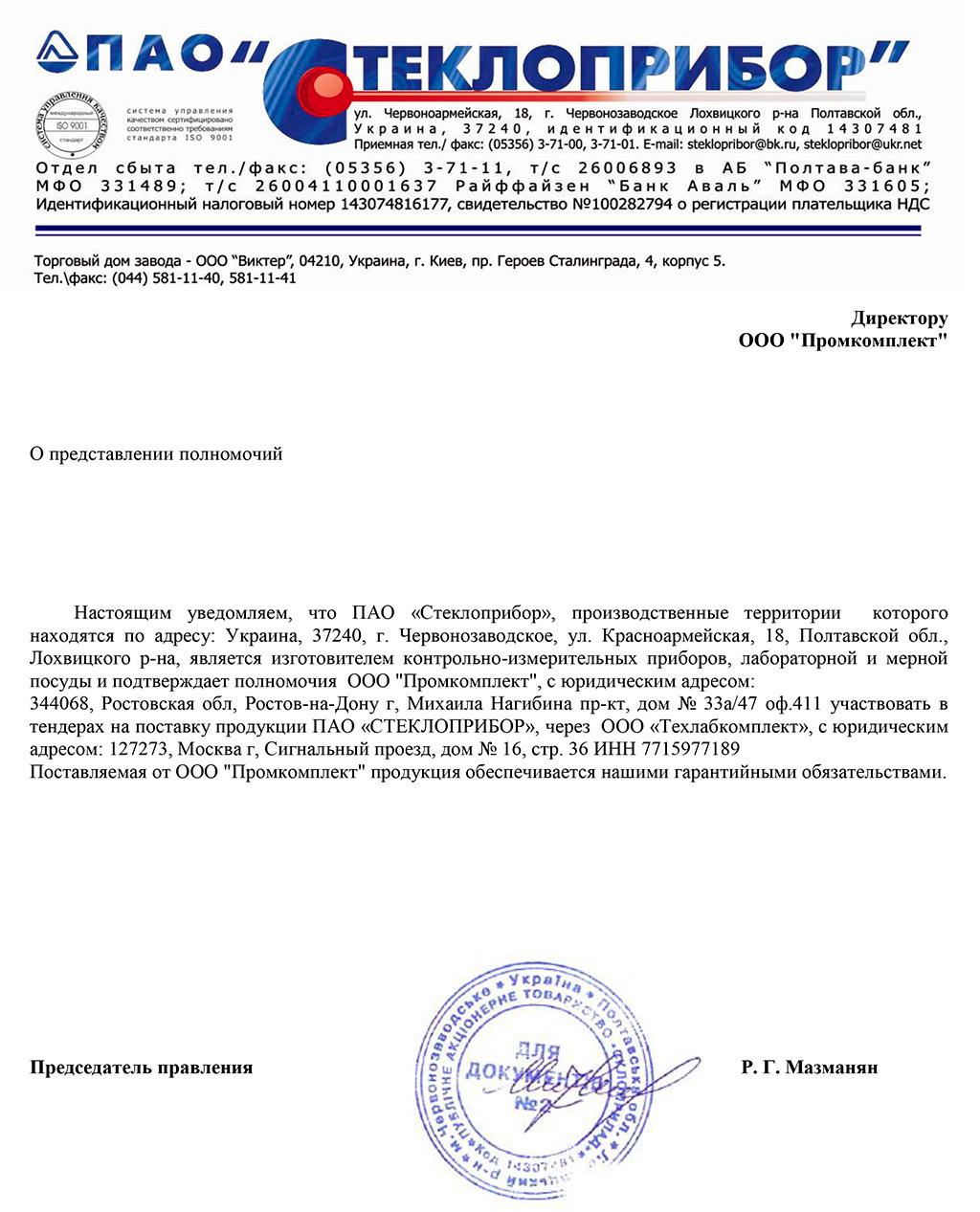 Продукция Стеклоприбор